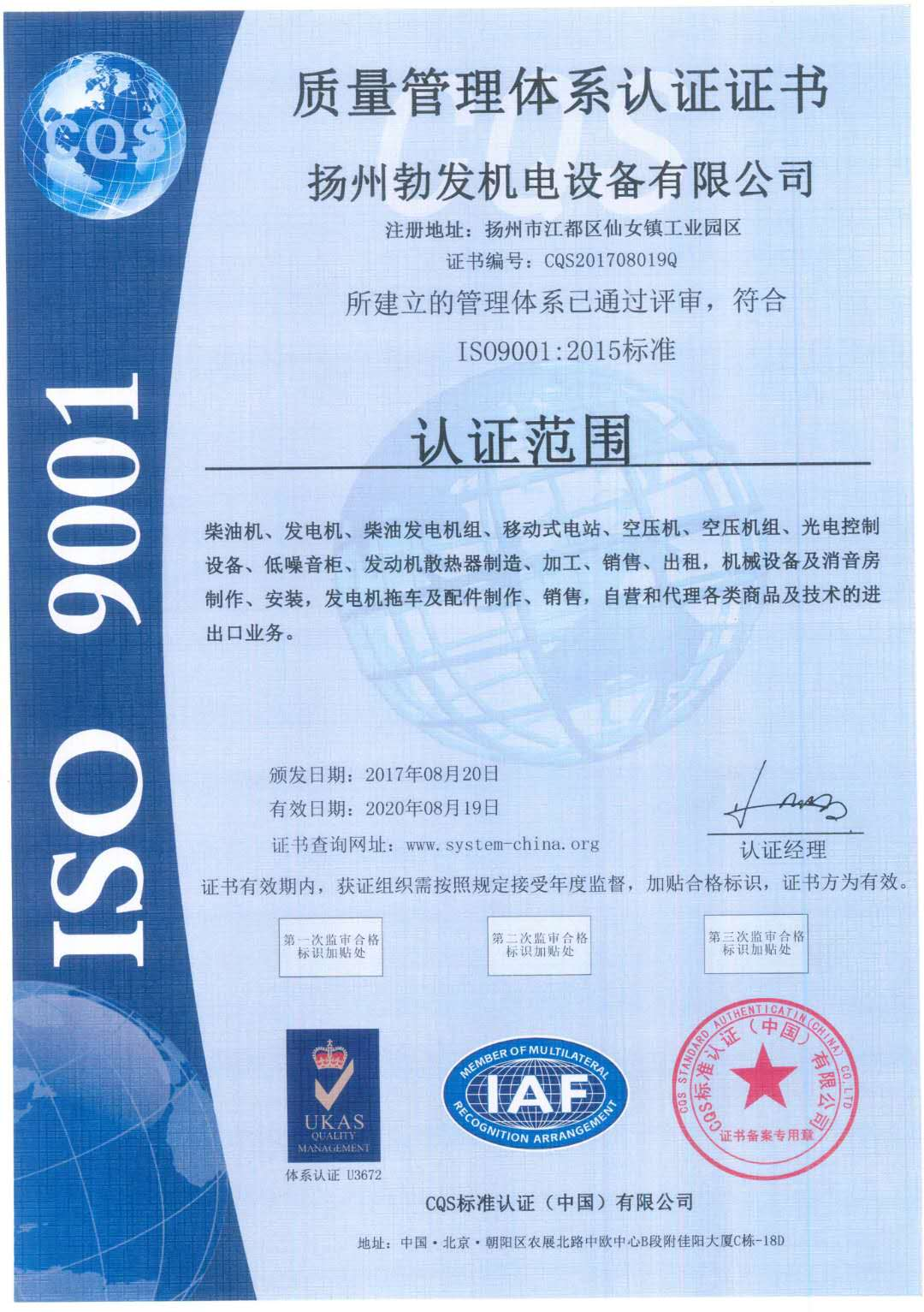 ISO  9001质量认证证书